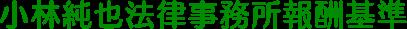 小林純也法律事務所報酬基準