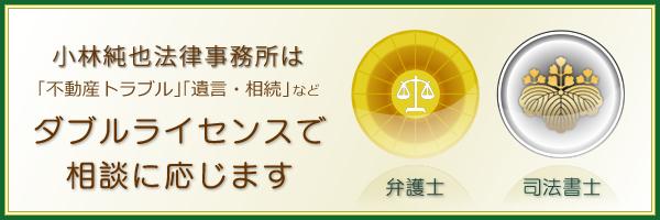 小林純也法律事務所はダブルライセンス